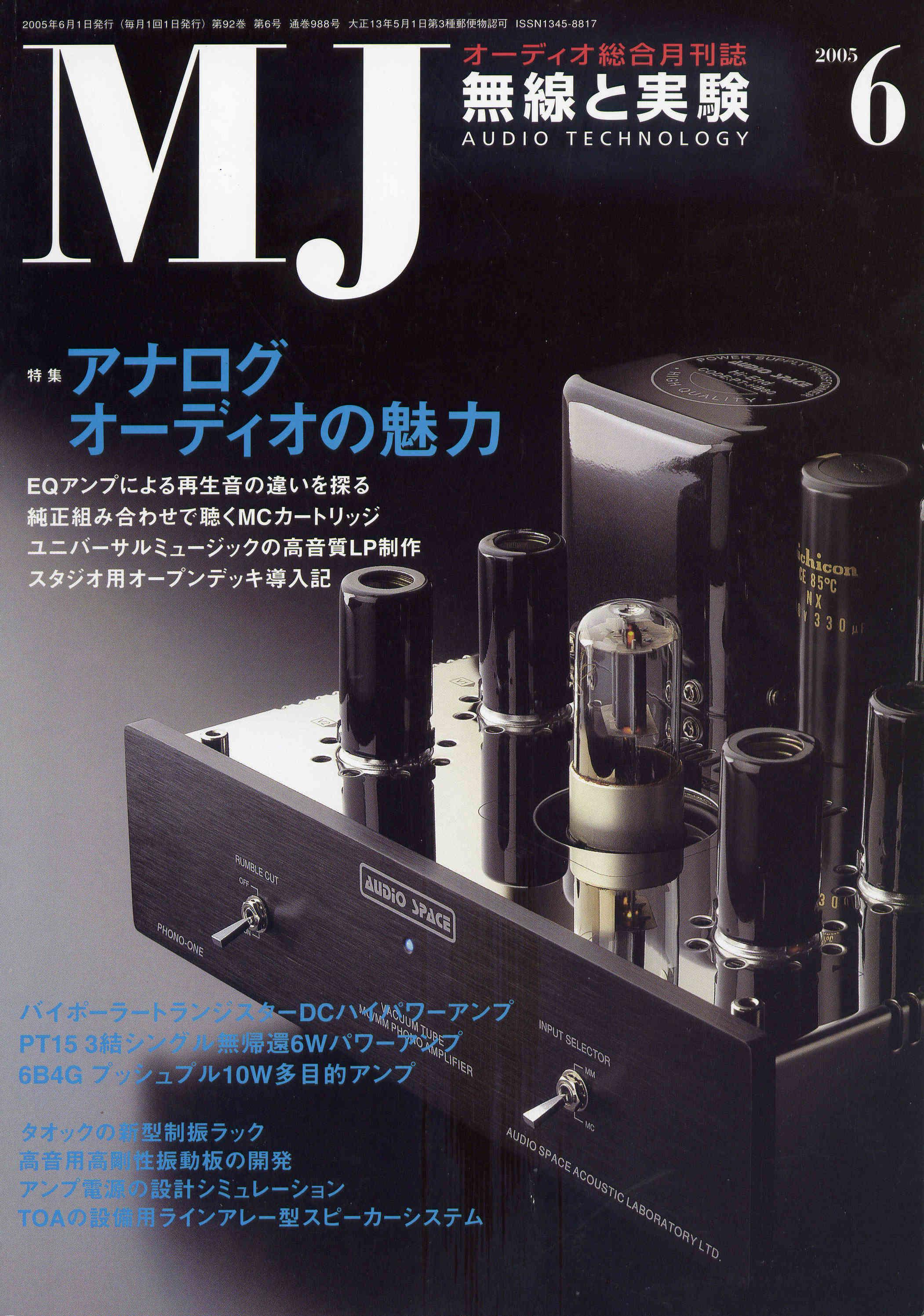 MJ_Phono1_cover