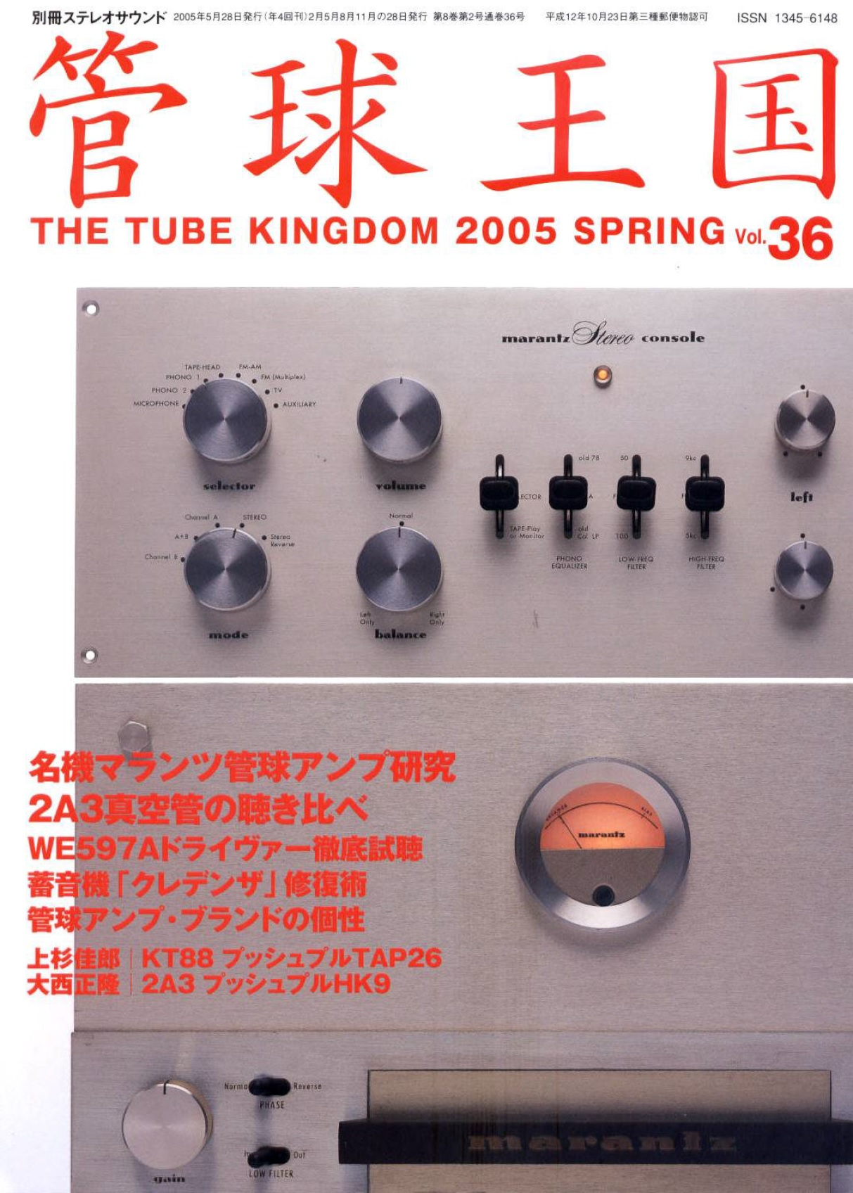The Tube Kingdom Vol36 Spring 05